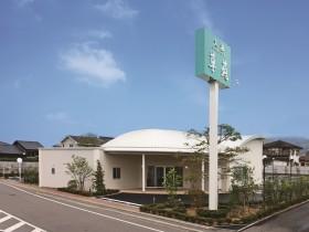 大和草苑yamato2
