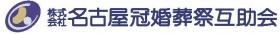 平安閣gojokaiロゴ